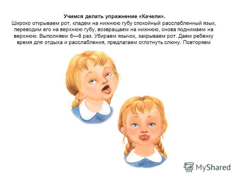 Учимся делать упражнение «Качели». Широко открываем рот, кладем на нижнюю губу спокойный расслабленный язык, переводим его на верхнюю губу, возвращаем на нижнюю, снова поднимаем на верхнюю. Выполняем 68 раз. Убираем язычок, закрываем рот. Даем ребенк