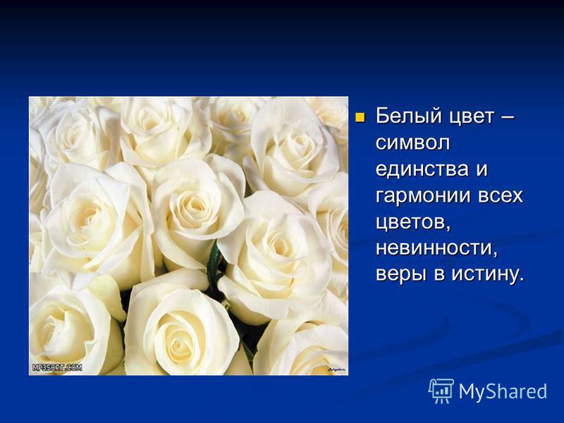 Белый цвет – символ единства и гармонии всех цветов, невинности, веры в истину.