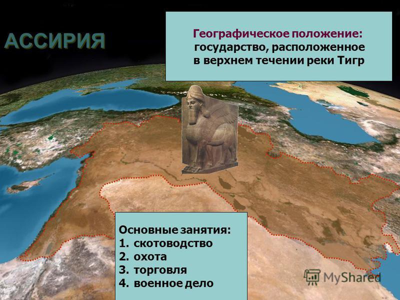 Географическое положение: государство, расположенное в верхнем течении реки Тигр Основные занятия: 1. скотоводство 2. охота 3. торговля 4. военное дело