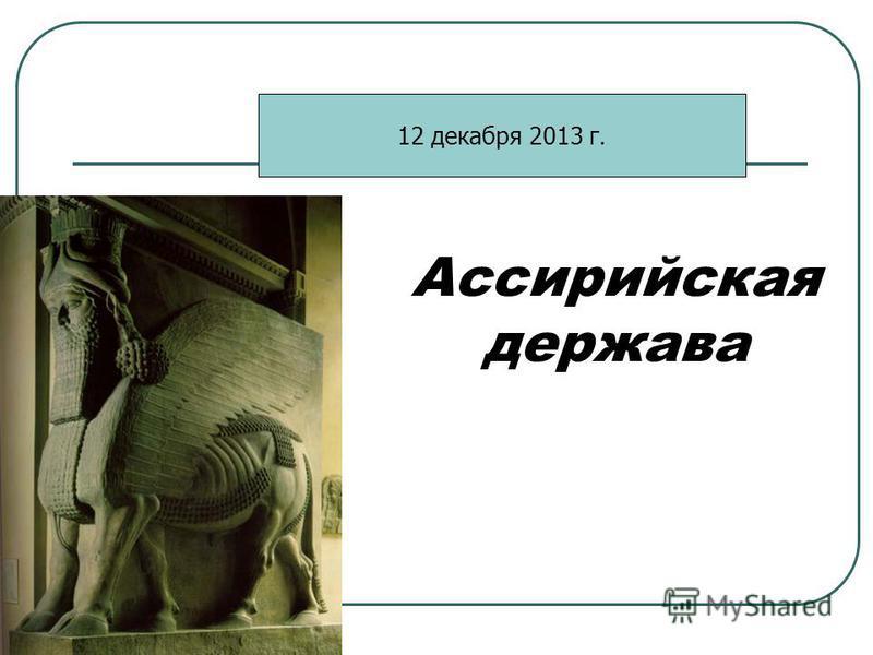 Ассирийская держава 12 декабря 2013 г.