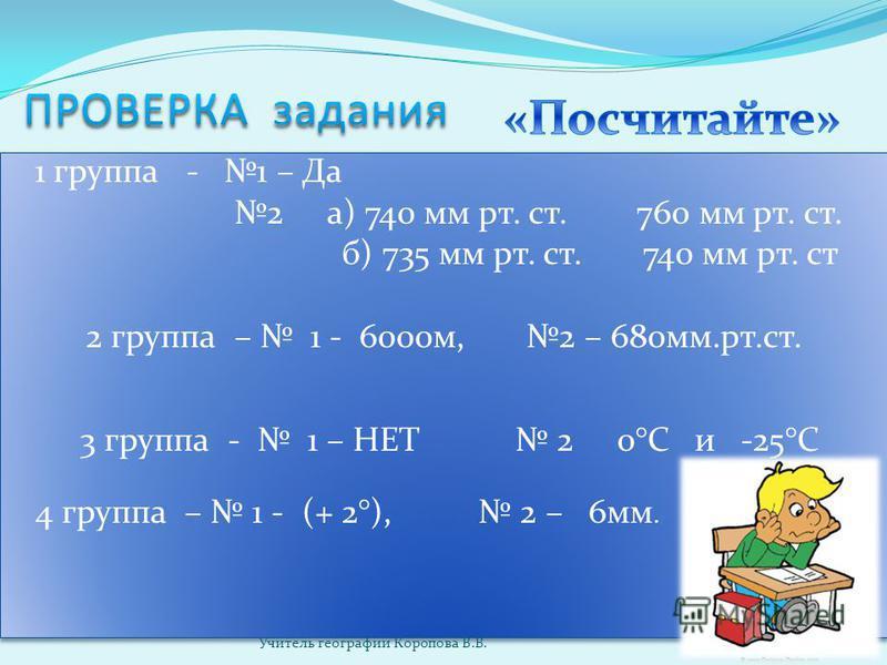 1 группа - 1 – Да 2 а) 740 мм рт. ст. 760 мм рт. ст. б) 735 мм рт. ст. 740 мм рт. ст 2 группа – 1 - 6000 м, 2 – 680 мм.рт.ст. 3 группа - 1 – НЕТ 2 0°С и -25°С 4 группа – 1 - (+ 2°), 2 – 6 мм. 1 группа - 1 – Да 2 а) 740 мм рт. ст. 760 мм рт. ст. б) 73