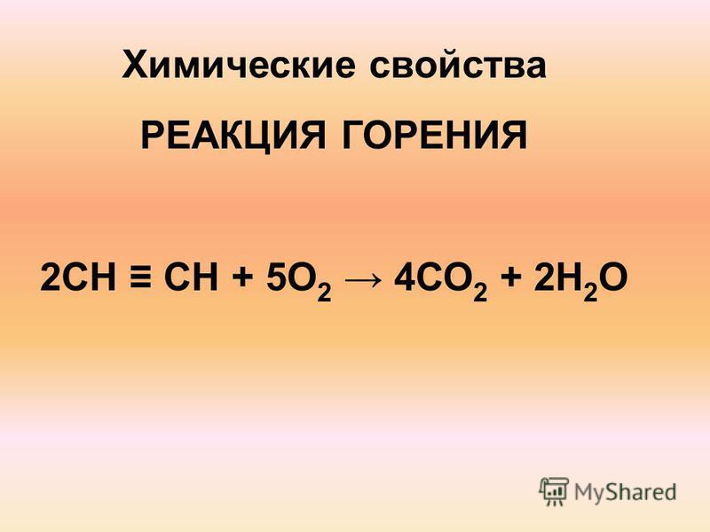 Химические свойства РЕАКЦИЯ ГОРЕНИЯ 2СН СН + 5О 2 4СО 2 + 2Н 2 О