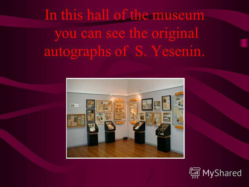 In this hall of the museum you can see the original autographs of S. Yesenin.