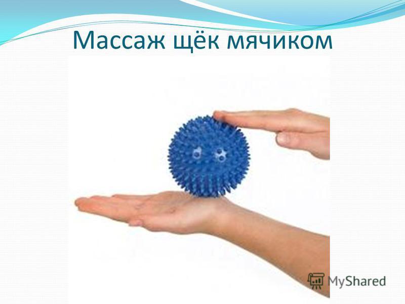 Массаж щёк мячиком