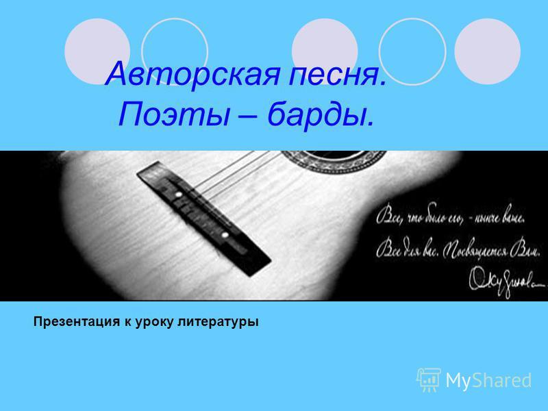 Авторская песня. Поэты – барды. Презентация к уроку литературы