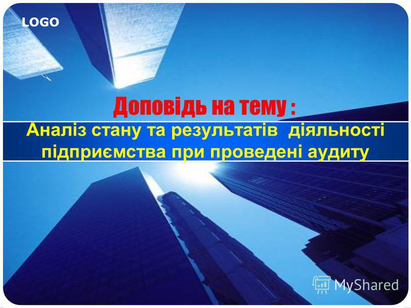 LOGO Аналіз стану та результатів діяльності підприємства при проведені аудиту Доповідь на тему :