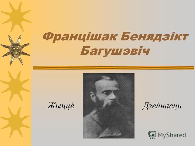 Францішак Бенядзікт Багушэвіч Жыццё Дзейнасць