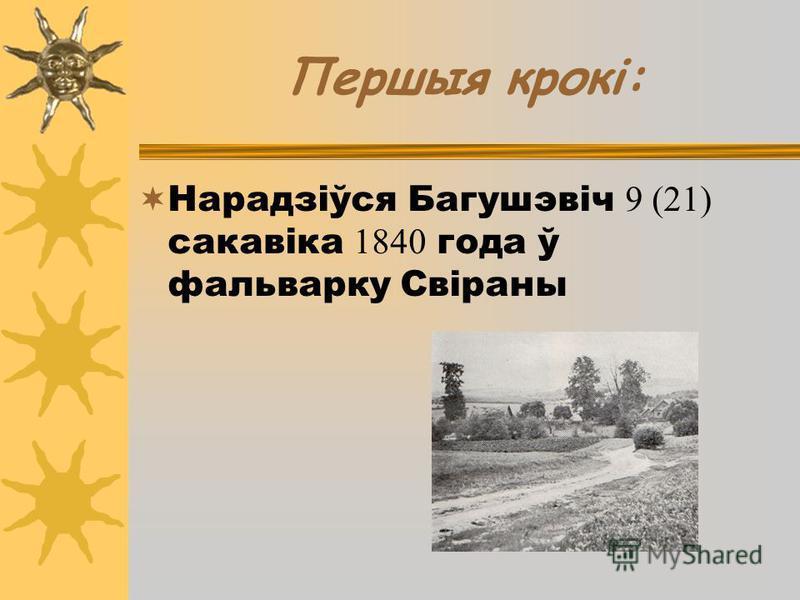 Першыя крокі: Нарадзіўся Багушэвіч 9 (21) сакавіка 1840 года ў фальварку Свіраны