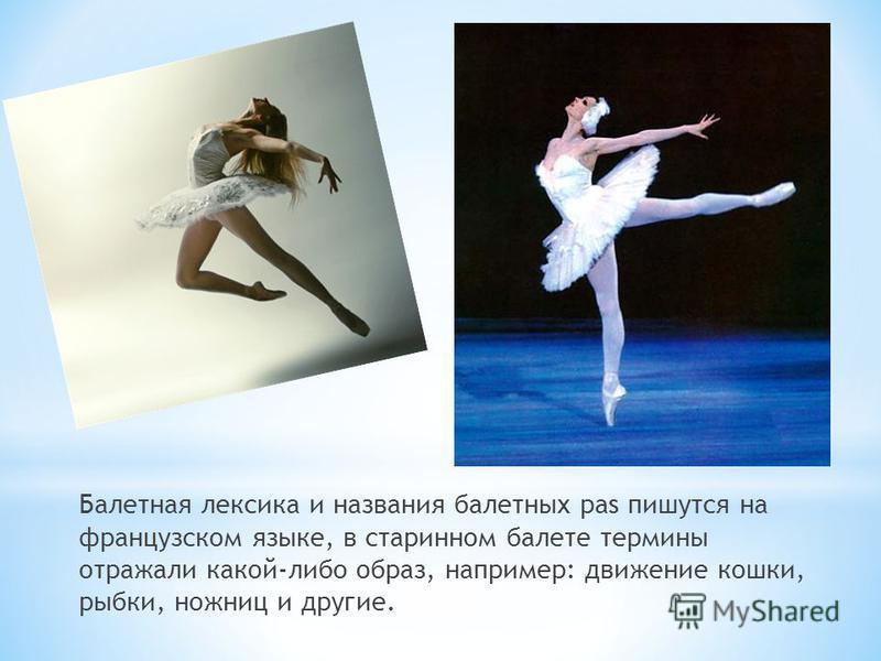 В России первый балетный спектакль состоялся 8 февраля 1673 г. при дворе царя Алексея Михайловича в подмосковном селе Преображенское.