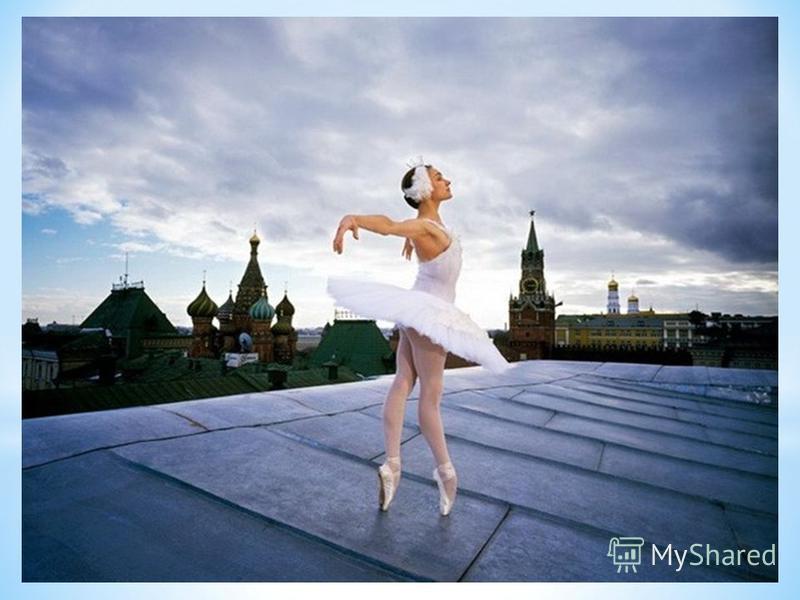 Балетная лексика и названия балетных pas пишутся на французском языке, в старинном балете термины отражали какой-либо образ, например: движение кошки, рыбки, ножниц и другие.