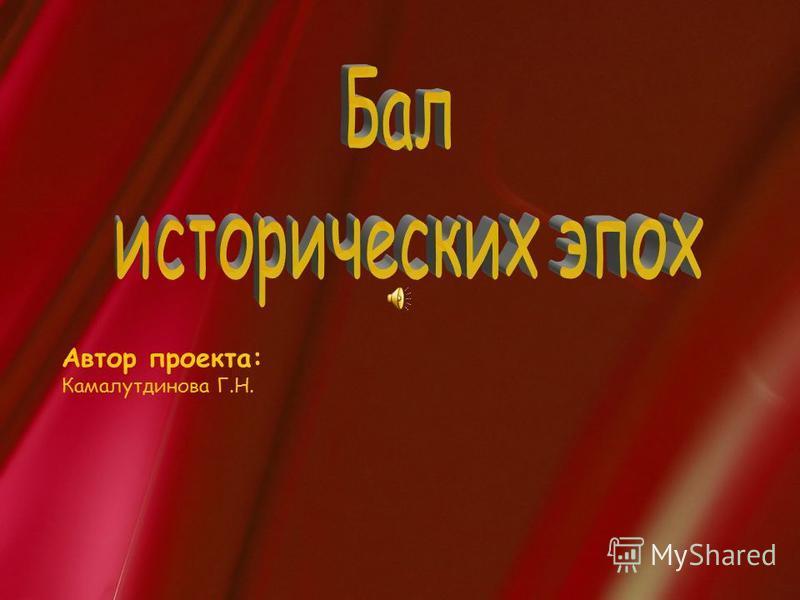 Автор проекта: Камалутдинова Г.Н.