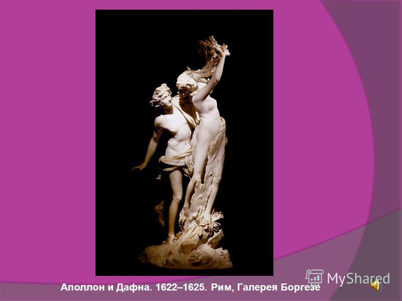 Аполлон и Дафна. 1622–1625. Рим, Галерея Боргезе