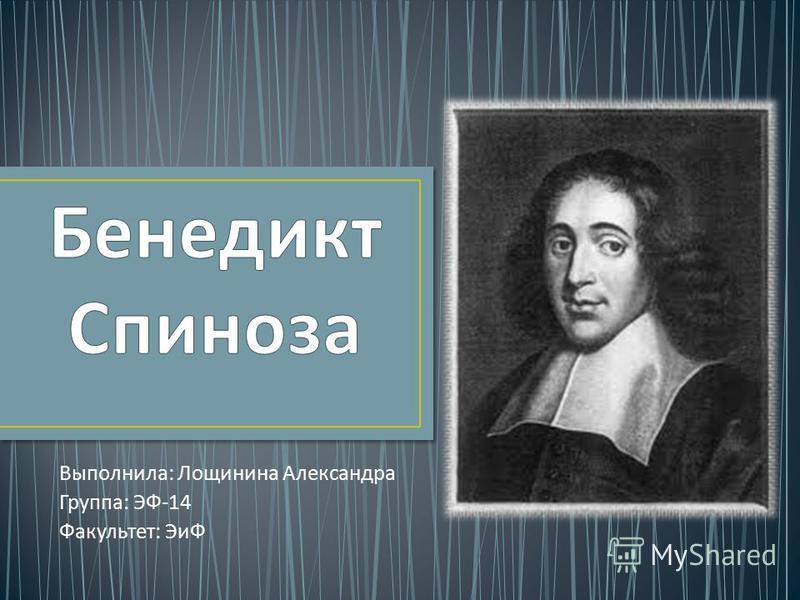 Выполнила : Лощинина Александра Группа : ЭФ -14 Факультет : ЭиФ