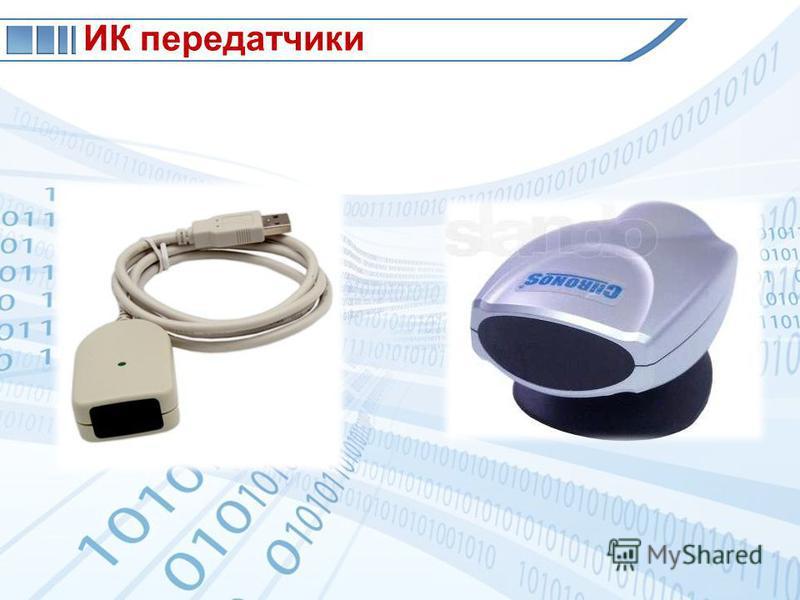 ИК передатчики