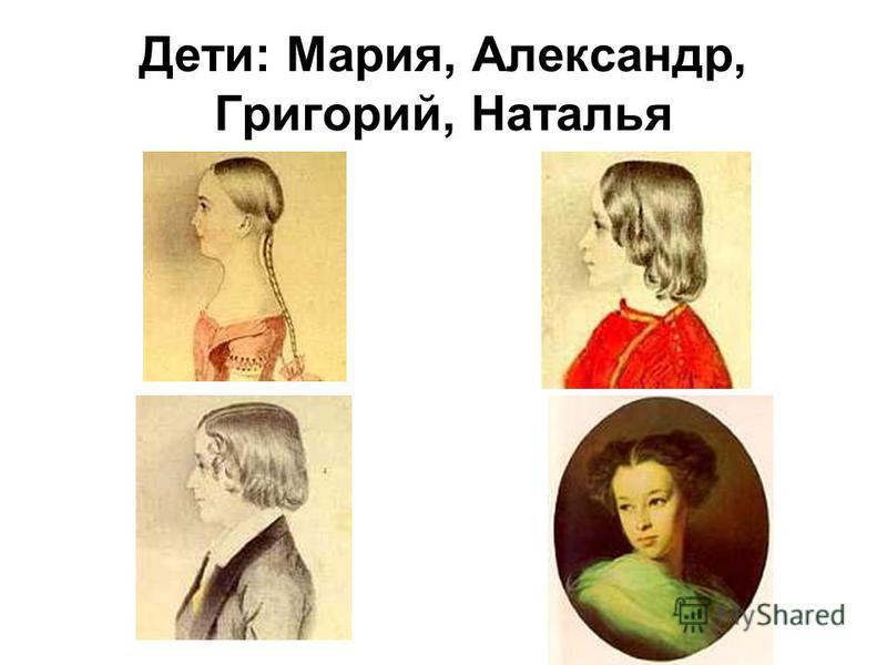 Дети: Мария, Александр, Григорий, Наталья