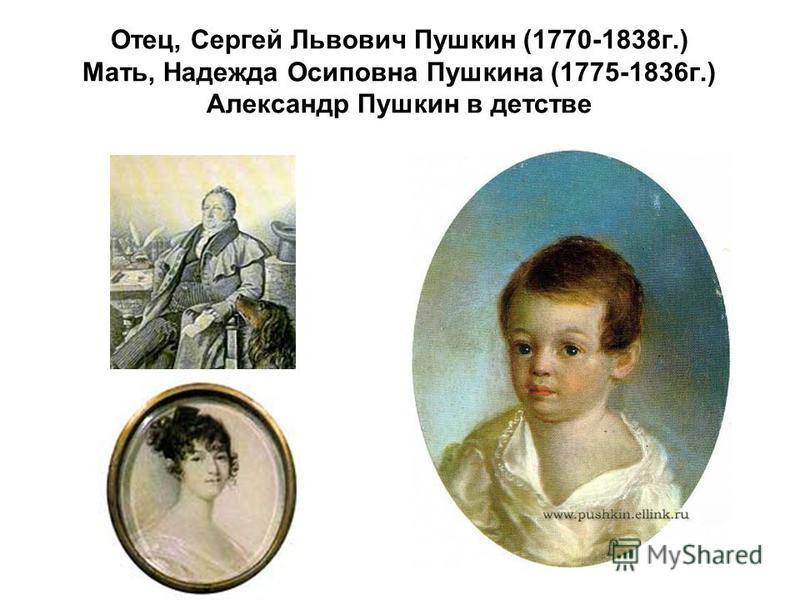 Отец, Сергей Львович Пушкин (1770-1838 г.) Мать, Надежда Осиповна Пушкина (1775-1836 г.) Александр Пушкин в детстве