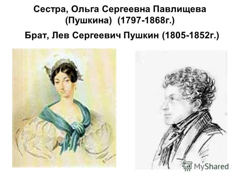 Сестра, Ольга Сергеевна Павлищева (Пушкина) (1797-1868 г.) Брат, Лев Сергеевич Пушкин (1805-1852 г.)