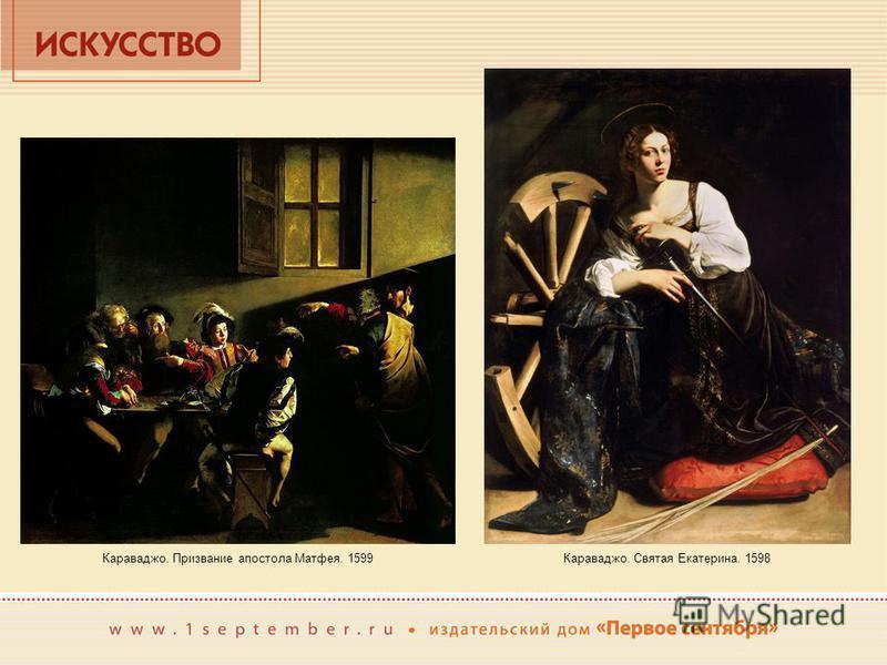 Караваджо. Призвание апостола Матфея. 1599 Караваджо. Святая Екатерина. 1598