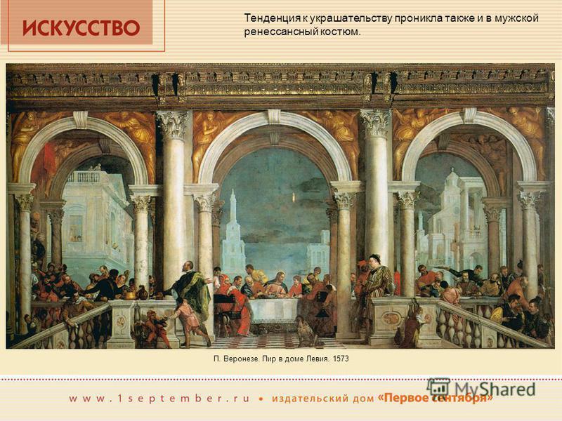 Тенденция к украшательству проникла также и в мужской ренессансный костюм. П. Веронезе. Пир в доме Левия. 1573