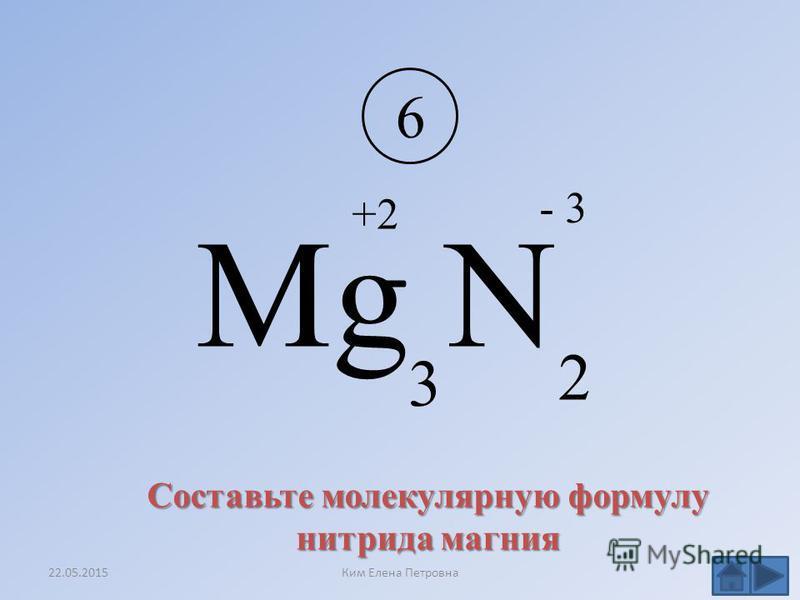 Бинарные вещества состоят из атомов двух элементов. Атом элемента, стоящего в формуле на первом месте, как правило, имеет положительную степень окисления, а атом элемента, стоящего в формуле на втором месте, - отрицательную.Если элемент имеет перемен