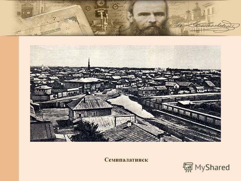 Семипалатинск