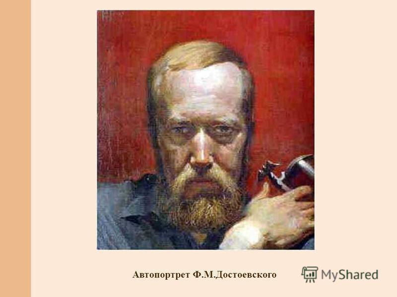 Автопортрет Ф.М.Достоевского