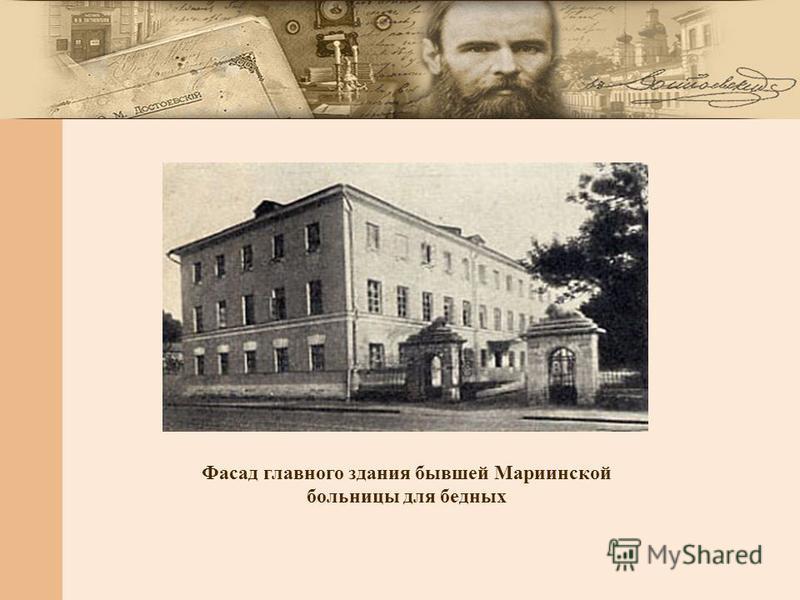 Фасад главного здания бывшей Мариинской больницы для бедных