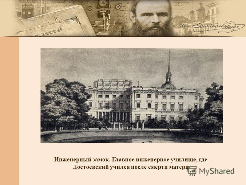 Инженерный замок. Главное инженерное училище, где Достоевский учился после смерти матери