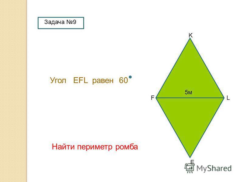 F K L E Найти периметр ромба 5 м Угол EFL равен 60 Задача 9