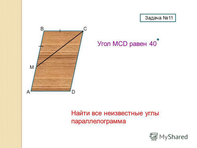 А ВС D M Угол MCD равен 40 Найти все неизвестные углы параллелограмма Задача 11