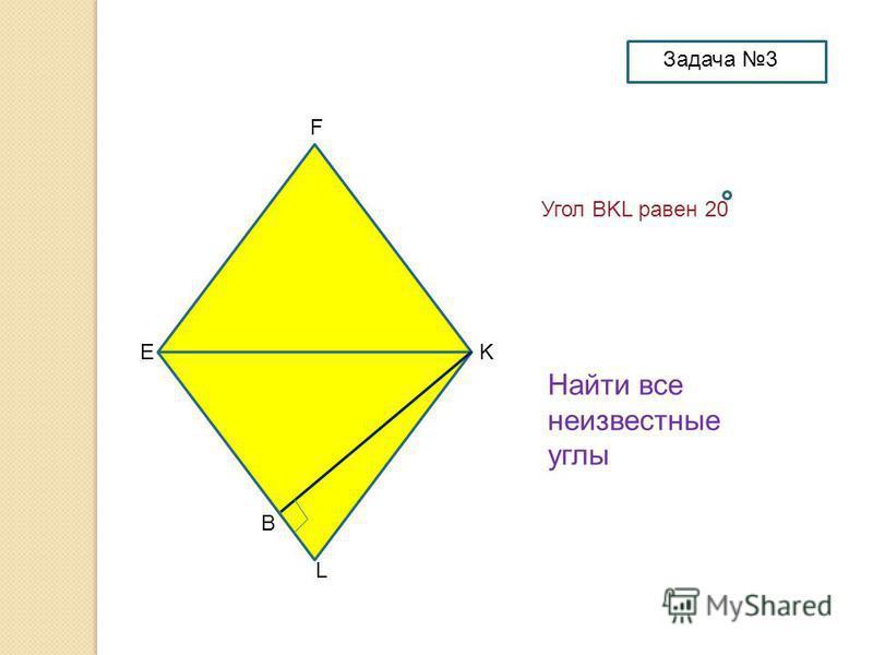 Е F K L B Угол BKL равен 20 Найти все неизвестные углы Задача 3