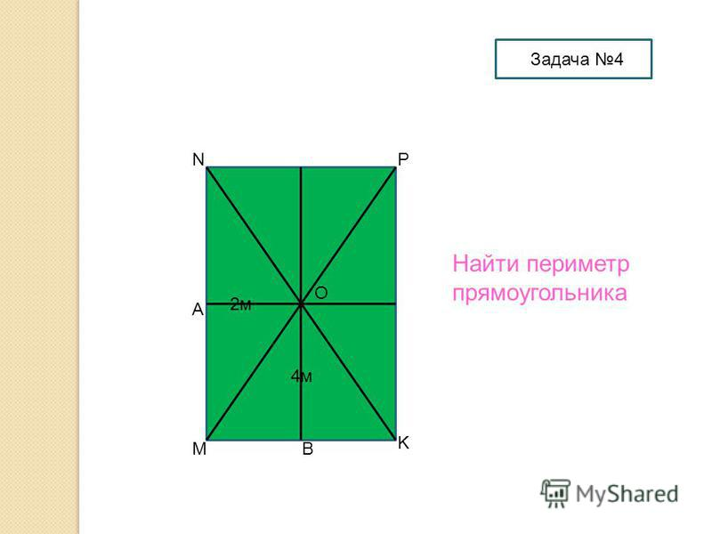 М NP K O A B 2 м 2 м 4 м Найти периметр прямоугольника Задача 4