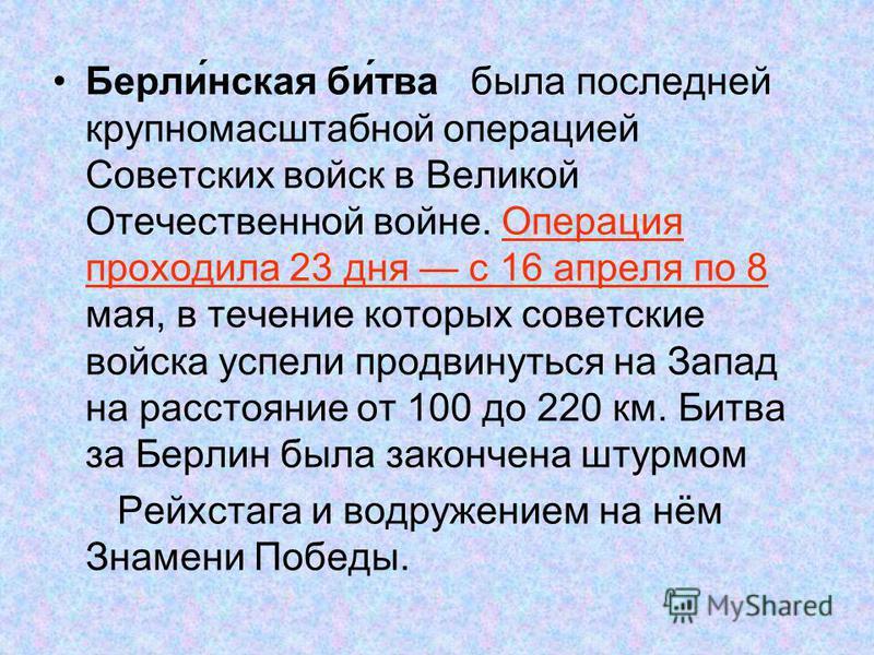 Берли́нская би́два была последней крупномасштабной операцией Советских войск в Великой Отечественной войне. Операция проходила 23 дня с 16 апреля по 8 мая, в течение которых советские войска успели продвинуться на Запад на расстояние от 100 до 220 км
