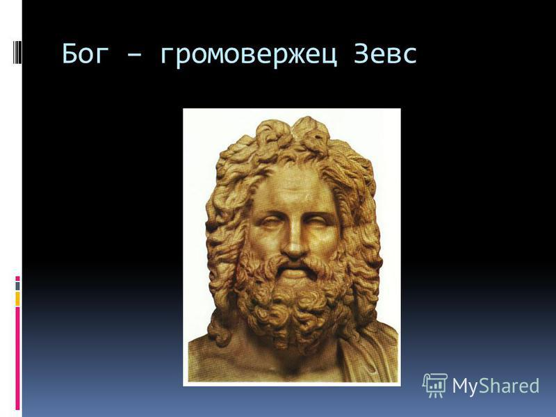 Бог – громовержец Зевс