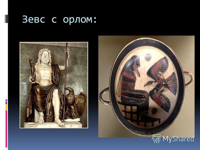 Зевс с орлом: