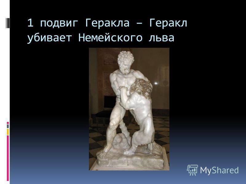1 подвиг Геракла – Геракл убивает Немейского льва