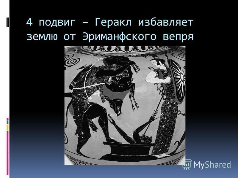 4 подвиг – Геракл избавляет землю от Эриманфского вепря