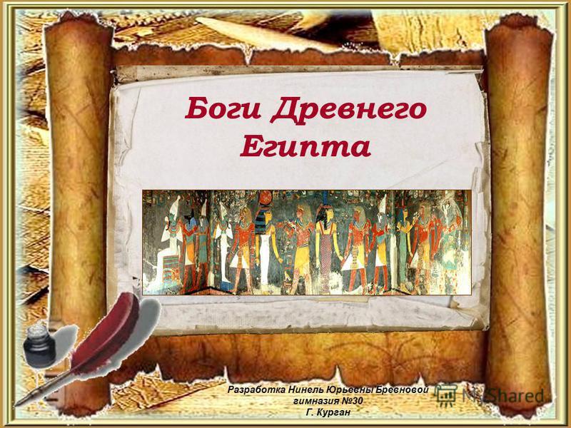 Боги Древнего Египта Разработка Нинель Юрьевны Бревновой гимназия 30 Г. Курган