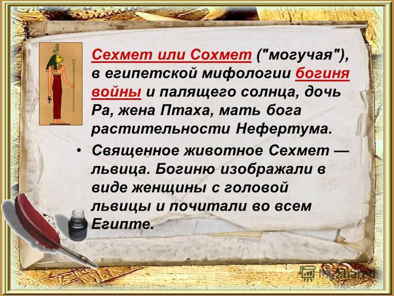 Сехмет или Сохмет (