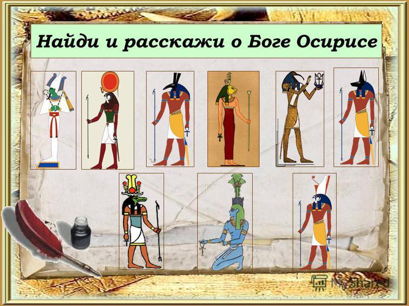 Найди и расскажи о Боге Осирисе