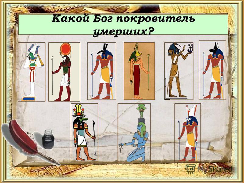 Какой Бог покровитель умерших?
