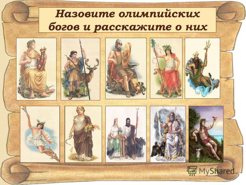 Назовите олимпийских богов и расскажите о них