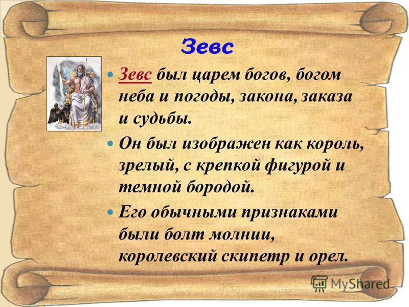 Зевс Зевс был царем богов, богом неба и погоды, закона, заказа и судьбы. Он был изображен как король, зрелый, с крепкой фигурой и темной бородой. Его обычными признаками были болт молнии, королевский скипетр и орел.