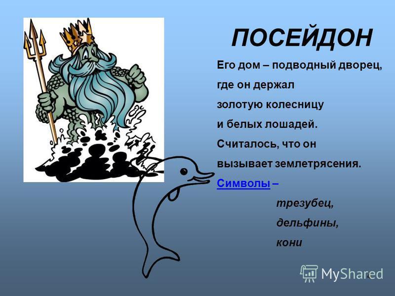 4 ПОСЕЙДОН Его дом – подводный дворец, где он держал золотую колесницу и белых лошадей. Считалось, что он вызывает землетрясения. Символы – трезубец, дельфины, кони
