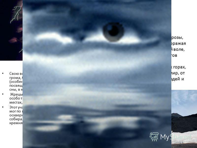 Юпитер Свою волю Юпитер выражал раскатами грома, блеском молнии, полетом птиц (особенно появление орла, ему посвященного); иногда он посылал вещие сны, в которых открывал грядущее. Жрецы грозного бога - понтифики совершали особо торжественные церемон