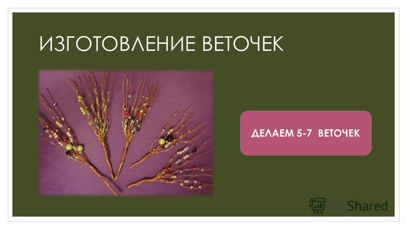 ИЗГОТОВЛЕНИЕ ВЕТОЧЕК ДЕЛАЕМ 5-7 ВЕТОЧЕК