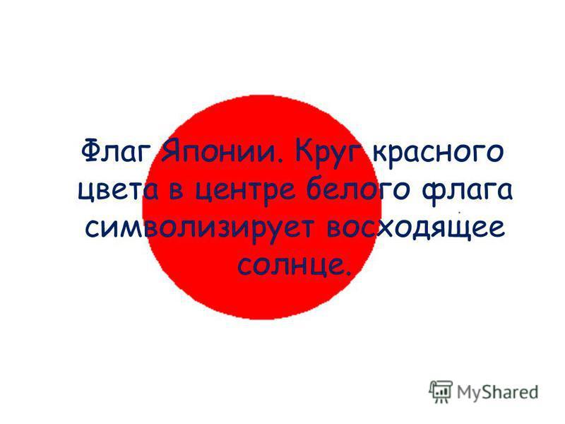 Флаг Японии. Круг красного цвета в центре белого флага символизирует восходящее солнце.