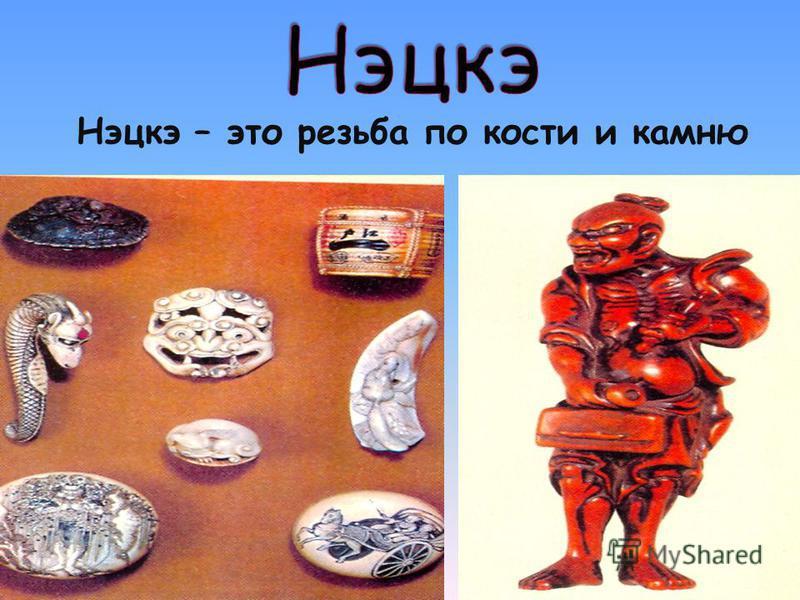 Нэцкэ – это резьба по кости и камню