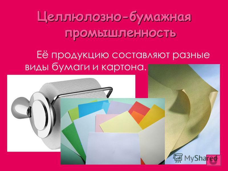 Её продукцию составляют разные виды бумаги и картона.