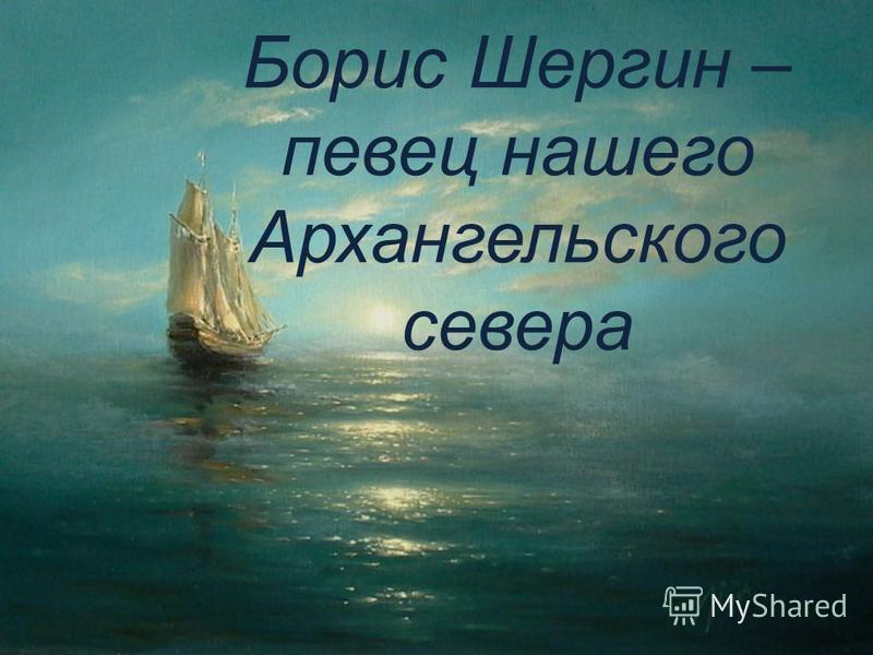 Борис Шергин – певец нашего Архангельского севера